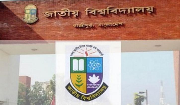জাতীয় বিশ্ববিদ্যালয় (National University)