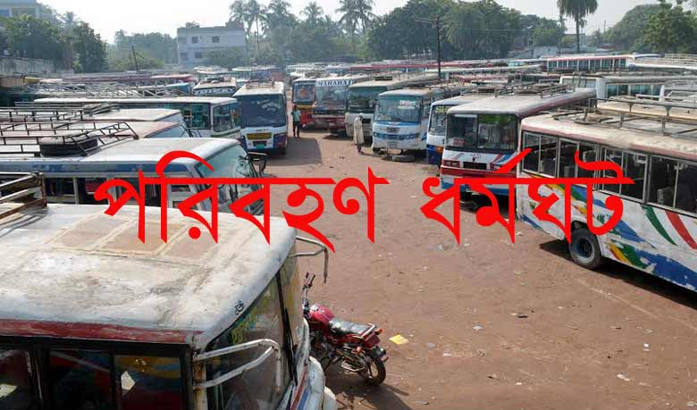 Indefinite transport strike in Khulna div underway