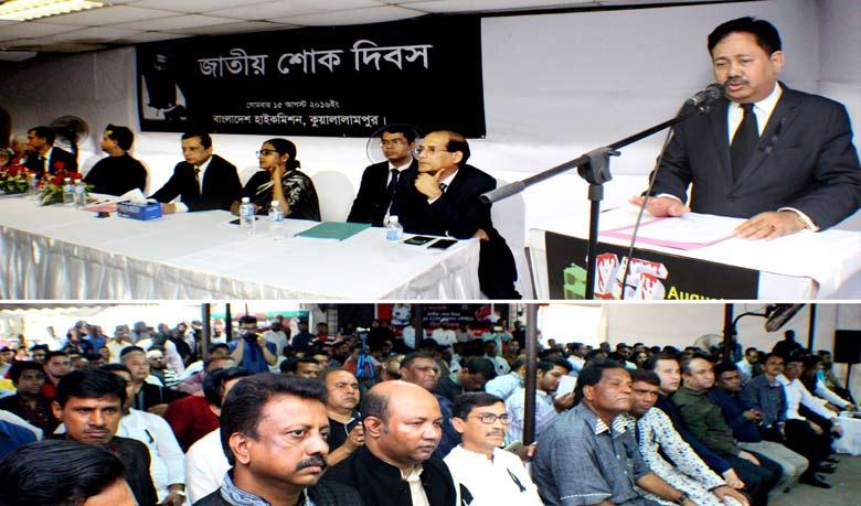 কুয়ালালামপুরে বাংলাদেশ হাইকমিশনে শোক দিবস পালন