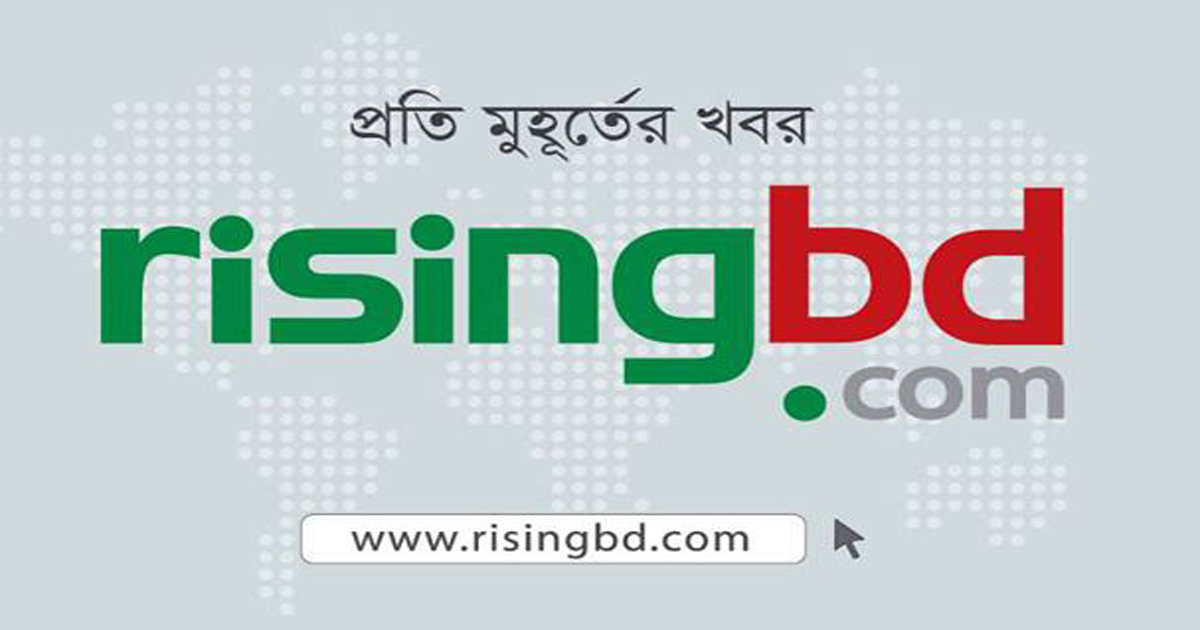 http://www.risingbd.com/english
