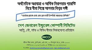 Desh General Insurance
