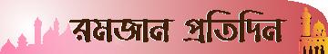 সিয়াম সাধনা