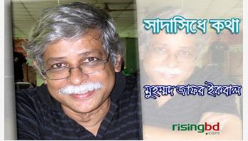 বিজয় দিবস ২০১৬    মুহম্মদ জাফর ইকবাল