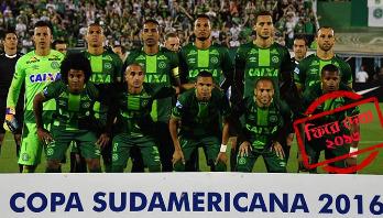 ফিরে দেখা : আন্তর্জাতিক ফুটবল ২০১৬