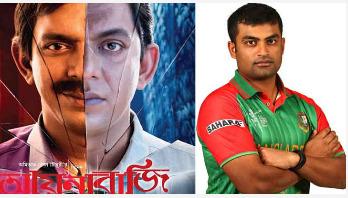 'আয়নাবাজি' দেখতে যাবেন তামিম ইকবাল