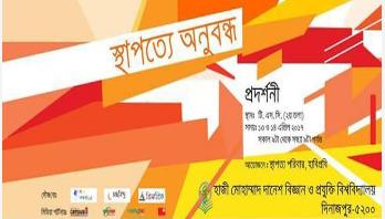 হাবিপ্রবিতে স্থাপত্যশৈলী প্রদর্শনী ১৩-১৪ এপ্রিল