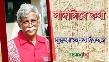 শাহানার জীবনের একদিন ।। মুহম্মদ জাফর ইকবাল