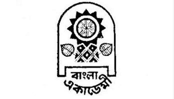 'গুণীজন স্মৃতি পুরস্কার' ঘোষণা করল বাংলা একাডেমি