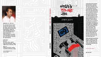 মেলায় রক্তদান সম্পর্কিত বই 'আইসিইউ বেড নম্বর নাইন'