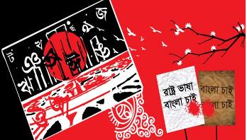 একুশ ও শহীদ মিনারের বাংলাদেশ || পিয়াস মজিদ