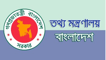 Bangla-English mixed words banned on radio