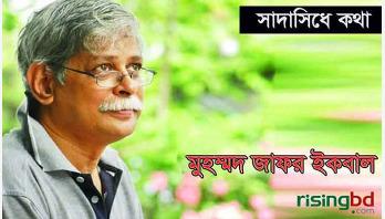 বিজয় দিবসের প্রত্যাশা || মুহম্মদ জাফর ইকবাল