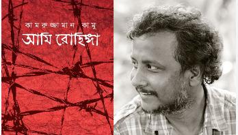 মেলায় কামরুজ্জামান কামুর নতুন বই 'আমি রোহিঙ্গা'