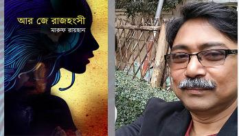 মারুফ রায়হানের নতুন উপন্যাস 'আর জে রাজহংসী'