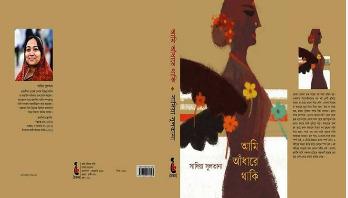 মেলায় সাদিয়া সুলতানার উপন্যাস 'আমি আঁধারে থাকি'