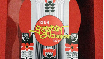 বই, বইয়ের মেলা || মুহম্মদ জাফর ইকবাল