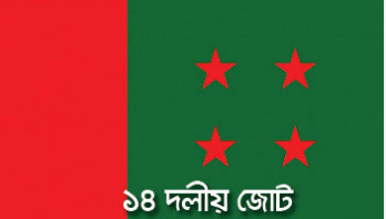 Central 14th party meeting on Monday