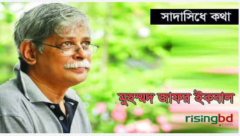 বই লেখার গল্প || মুহম্মদ জাফর ইকবাল