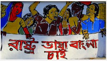 পূর্ববাংলা ভাষা কমিটির প্রতিবেদন ও বাস্তবতা || বিশ্বজিৎ ঘোষ