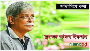 কেন 'প্রশ্ন ফাঁস মানি না, মানব না' || মুহম্মদ জাফর ইকবাল