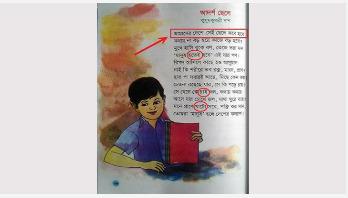 পাঠ্যপুস্তকে ভুল : শিক্ষামন্ত্রীর সংবাদ সম্মেলন মঙ্গলবার