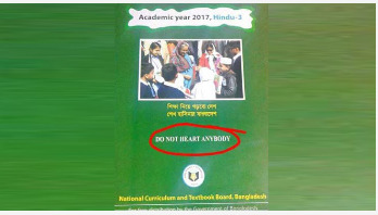 2 NCTB officials made OSD over textbook mistakes