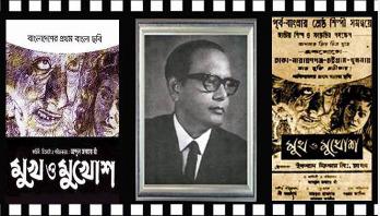 বাংলা চলচ্চিত্রের আকাশে ধ্রুবতারা 'মুখ ও মুখোশ'