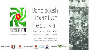 কানাডায় প্রথমবারের মতো 'বাংলাদেশ লিবারেশন ফেস্টিভ্যাল' আজ