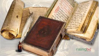 বইয়ের সংজ্ঞা ও বিশ্বের প্রাচীন বই