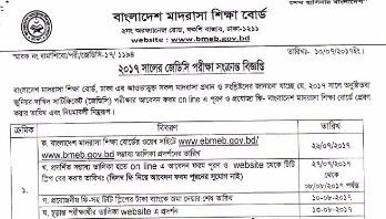 Online form fill up for JSC, JDC exams begins