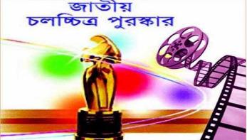 সোমবার দেওয়া হবে জাতীয় চলচ্চিত্র পুরস্কার