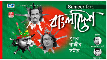 Sameer's new album 'Bangladesh'