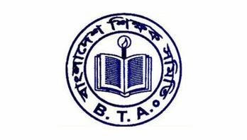 বাংলাদেশ শিক্ষক সমিতির কর্মসূচি স্থগিত