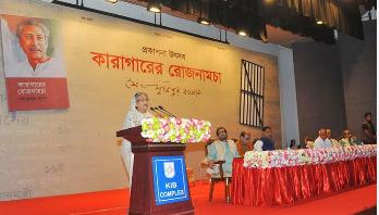 বঙ্গবন্ধুর 'কারাগারের রোজনামচা'র প্রকাশনা উৎসব