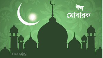 Let this Eid-ul-Fitr brings peace