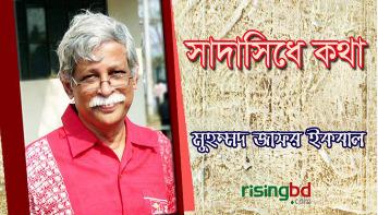 সাম্প্রতিক ভাবনা || মুহম্মদ জাফর ইকবাল