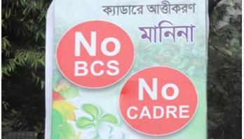 Govt education cadre teachers go on strike