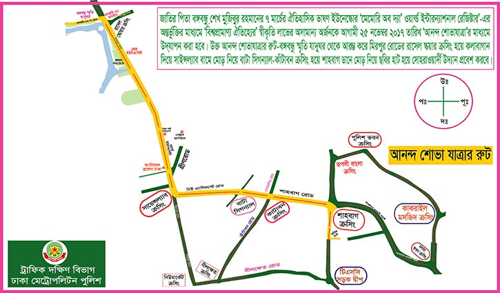Grand rally to celebrate March 7 speech: DMP fixes route-map