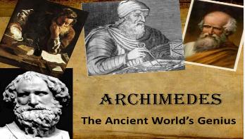 আর্কিমিডিসের নাম বিভ্রাট এবং তার আবিষ্কার