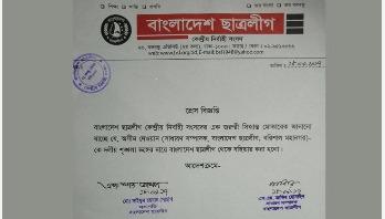 Barisal Metropolitan BCL leader suspended