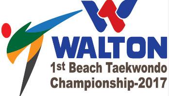 ওয়ালটন প্রথম বিচ তায়কোয়ানডো প্রতিযোগিতা অক্টোবরে
