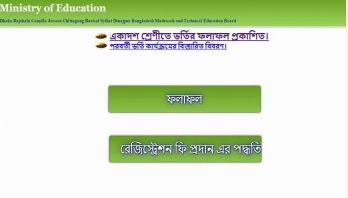 First merit list published for HSC admission
