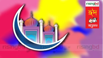 ঈদুল আজহার সেকাল-একাল