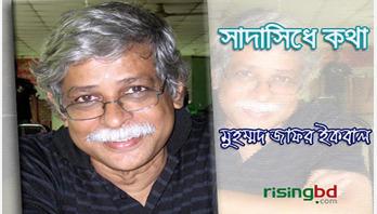 আমার ভাষা আমার দায়িত্ব || মুহম্মদ জাফর ইকবাল