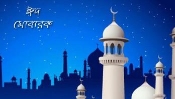May Eid brings peace