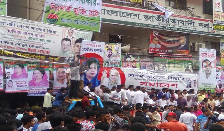 BNP rally begins with rain and conditions