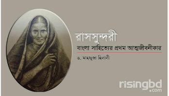 রাসসুন্দরী: বাংলা সাহিত্যের প্রথম আত্মজীবনীকার