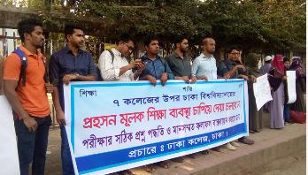 খাতা পুনঃমূল্যায়ন দাবি সাত কলেজ শিক্ষার্থীদের