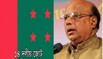 14-party alliance to hold mass rally in Motijheel Oct 29