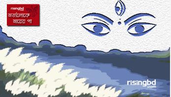 শারদ স্মৃতি || ফরহাদ খান